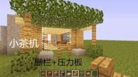 ★我的世界★东叔的改造火柴盒系列P2舒适小屋