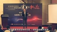 萧东楼:职场这条路【第三届中国职业生涯发展论坛】