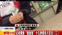 """太原火车站记者调查""""钱缺角""""十几秒损失六百元(二)"""