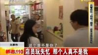 """太原市火车站 民警前往""""码钱""""超市 店员全体玩失忆"""