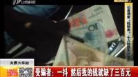 """太原火车站记者调查""""钱缺角"""" 十几秒损失六百元(一)"""