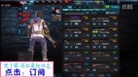 【逆战】2015期8月.新版本幽冥毒王升级.雪域迷踪炼狱.掉落宝箱.大爆料