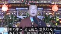 大佛首楞严经  大愿法师 14
