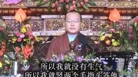 大佛首楞严经  大愿法师 15