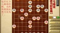 象棋兵法之五七炮攻屏风马01