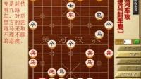 象棋兵法之五七炮攻屏风马02