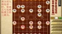 象棋兵法之五七炮攻屏风马04