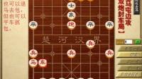 象棋兵法之五七炮攻屏风马06