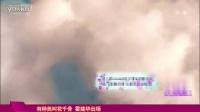 娱乐快报32:有种美叫花千骨 霍建华出场