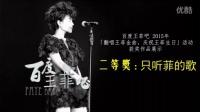 【百度王菲吧翻唱大赛获奖作品展示】二等奖 - 只听菲的歌