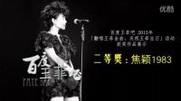 【百度王菲吧翻唱大赛获奖作品展示】二等奖 - 焦颖1983