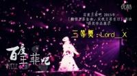 【百度王菲吧翻唱大赛获奖作品展示】三等奖 - Lord__X