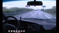 理论09 高速公路的特别规定_ 学车视频