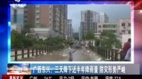 广西强降雨持续 多地破历史同期纪录!