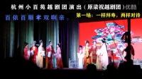(全程字幕版)杭州小百苑越剧团《五女拜寿》片段 1