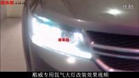 酷威专用氙气大灯改装效果视频