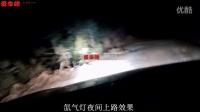 氙气灯夜间上路效果视频