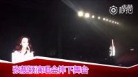 张靓颖演唱会摔下舞台 受伤严重仍坚持演唱