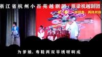 (全程字幕版)杭州市小百苑越剧团《五女拜寿》片段2宋杭萍出场