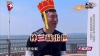 """《极限挑战》20150802:陈柏霖复仇绑架""""双黄"""" 张艺兴小猪对歌崩溃"""
