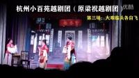 (全程字幕版)杭州市小百苑越剧团正本《五女拜寿》(5)狼心狗肺