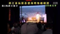 (全字幕)仙居碧海明珠越剧团正本《桃花梦》全剧剪辑