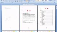 零基础7天学会office2007实例教程第03课-Word高级排版下