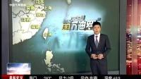 """台风""""苏迪罗""""渐行渐近"""
