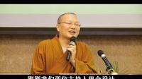 第二届健康禅研讨会圆满开示 大愿法师 六祖寺