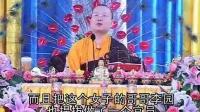 普门品05    [六祖寺]   大愿法师_高清
