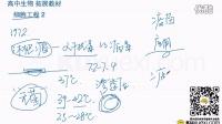 酷学习高三拓展4.2-细胞工程2