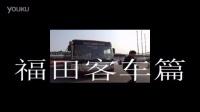 北京公交简介(中)