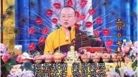 妙法莲华经观世音菩萨 普门品 03 (全集) 高清 大愿法师
