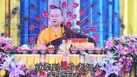 普门品08 [六祖寺]大愿法师_高清