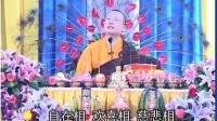 普门品09 [六祖寺]大愿法师_高清