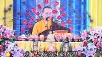 普门品10  [六祖寺]大愿法师_高清