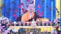 普门品16  [六祖寺]大愿法师_高清