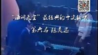 【老式汽车】黄家驹《海阔天空》最经典的十次翻唱01
