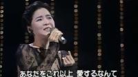 邓丽君-テレサ・テン-别れの予感