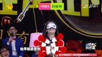 《快乐大本营》20150829精彩看点:胡歌王祖蓝化身侦探 卧底潜伏史上最烧脑