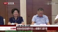市政协民族宗教界代表人士暑期学习班开班_北京新闻_150825
