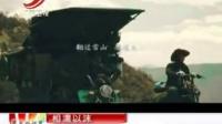 江西卫视:《遇见你》第二季讲述爱与生命2015.8.27晨光新视界
