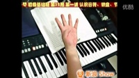 时老师  第31期初级班第一课 成人电子琴速成