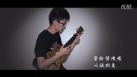 《一期一会》ukulele独奏(桃子)-【9月指弹任务】