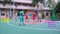 沙井福永松岗AI、SMT篮球俱乐部20150901例行活动视频(二)
