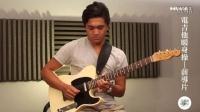 NUX乐器吉他教学活动初章-电吉他暖身操 一起来学习吧!