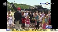 美国:特朗普叫板奥巴马  要再为北美最高山峰更名 上海早晨 150904