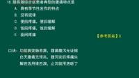 2015-08-24临床-消化系统疾病复习01