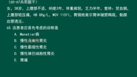2015-08-24临床-消化系统疾病复习02