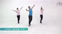 王广成《中国美》健身操舞讲解 体育总局12套广场舞作品讲解和示范
